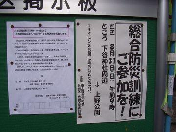 20080830