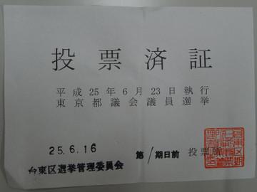 20130617